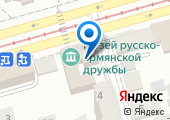 Музей русско-армянской дружбы на карте