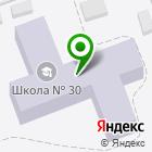 Местоположение компании Средняя общеобразовательная школа №30 с дошкольным отделением