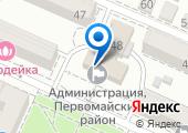 Объединенная диспетчерская служба Первомайского района на карте
