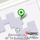 Местоположение компании Детский сад №74, Винни-Пух