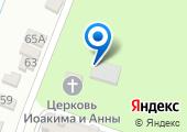 Православный приход храма праведных Иоакима и Анны на карте