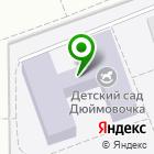 Местоположение компании Детский сад №69, Дюймовочка