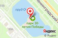 Схема проезда до компании Парк им. 30-летия Победы в Ярославле