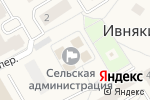 Схема проезда до компании Администрация Ивняковского сельского поселения в Ивняках