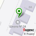 Местоположение компании Средняя общеобразовательная школа №24 с дошкольным отделением