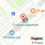 Аэропорт Ростов-на-Дону