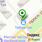 Местоположение компании Тайгер-Ган