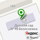 Местоположение компании Детский сад №49, Белоснежка