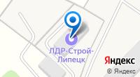 Компания ЛДР-Строй-ЛИПЕЦК на карте