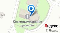 Компания Церковь Космы и Дамиана на карте