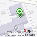 Местоположение компании Детский сад №8, Лесная сказка
