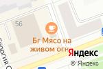 Схема проезда до компании Братья гриль в Северодвинске