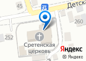 Храм во имя Сретения Господня на карте
