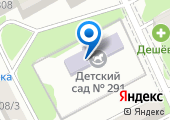 Детский сад №291 на карте