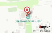 Схема проезда до компании Дядьковский сельский дом культуры в Дядьково