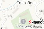 Схема проезда до компании Церковь Покрова Пресвятой Богородицы в Толгоболе в Толгоболи