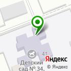 Местоположение компании Детский сад №34, Золотой ключик