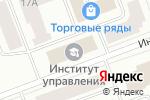 Схема проезда до компании Институт управления в Северодвинске