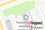 Схема проезда до компании Северодвинский технический колледж в Северодвинске