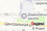 Схема проезда до компании Дядьковская основная общеобразовательная школа в Дядьково