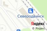 Схема проезда до компании Продовольственный магазин в Северодвинске