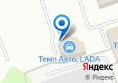 Темп-Авто на карте