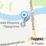 Церковь Иоанна Предтечи на карте Ярославля