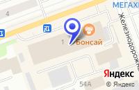 Схема проезда до компании ЮЖНЫЙ в Северодвинске