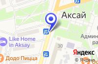 Схема проезда до компании ПТФ АВАНГАРД в Аксае