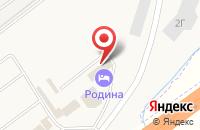 Схема проезда до компании Родина в Ленине