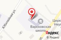 Схема проезда до компании Варсковская средняя общеобразовательная школа в Варских