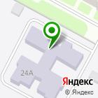 Местоположение компании Специальная (коррекционная) начальная школа-детский сад №98