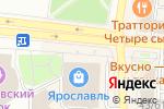 Схема проезда до компании Соблазн в Ярославле