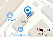 Парад Авто на карте
