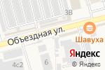 Схема проезда до компании Веста 1 в Аксае