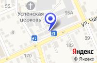 Схема проезда до компании СВЯТО-УСПЕНСКИЙ ХРАМ в Аксае