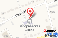 Схема проезда до компании Заборьевская средняя школа в Заборье