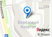 Берёзовый квартал на карте