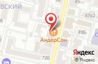 Схема проезда до компании АндерСон в Ярославле