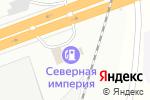 Схема проезда до компании Северная империя в Северодвинске