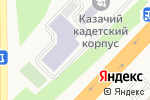 Схема проезда до компании Аксайский Данилы Ефремова казачий кадетский корпус в Рассвете