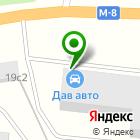 Местоположение компании ДАВавто