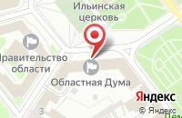 Схема проезда до компании Общественная приемная президента РФ по Ярославской области в Ярославле