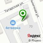 Местоположение компании Комфорт Авто