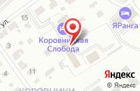 Схема проезда до компании Коровницкая слобода в Ярославле