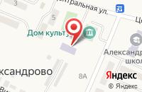 Схема проезда до компании Александровский детский сад, МБДОУ в Александрово