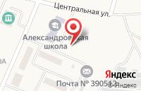 Схема проезда до компании Александровская средняя общеобразовательная школа в Александрово