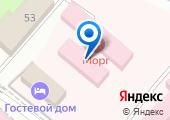 Бюро судебно-медицинской экспертизы Вологодской области на карте