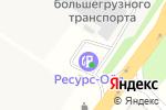 Схема проезда до компании Севергаз в Гришино