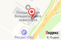 Схема проезда до компании Теплосфера в Гришино